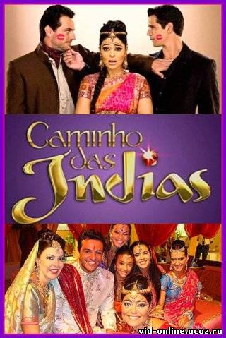 Дороги индии онлайн - все серии - серии с 1 по 160