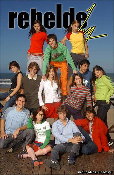 Мятежный дух онлайн 1, 2 сезон / Rebelde Way - все серии все сезоны аргентинского молодежного сериала серии с 1 по 177