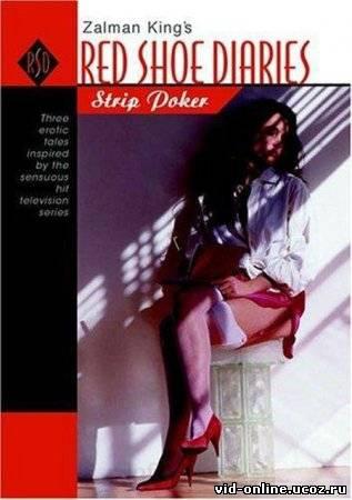 Смотреть Онлайн Дневники Красной Туфельки