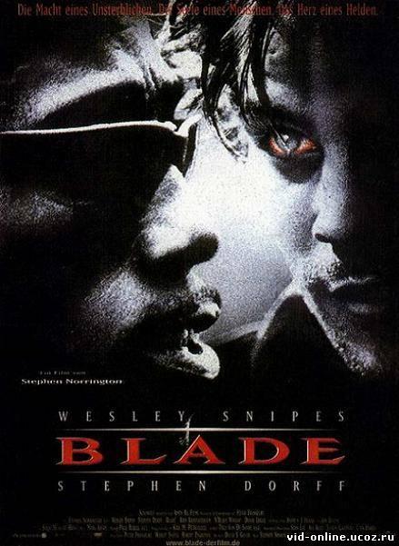 блейд смотреть онлайн фильм: